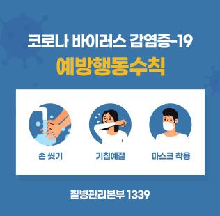 코로나 바이러스 감영증-19 예방행동수칙